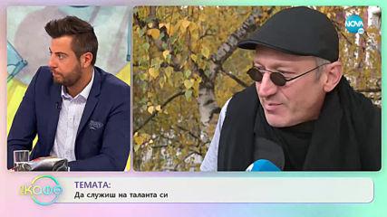 Деян Донков: Да служиш на таланта си - На кафе (14.11.2019)