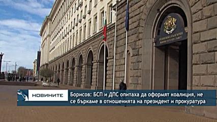 Борисов: БСП и ДПС опитаха да оформят коалиция, не се бъркаме в отношенията президент и прокуратура