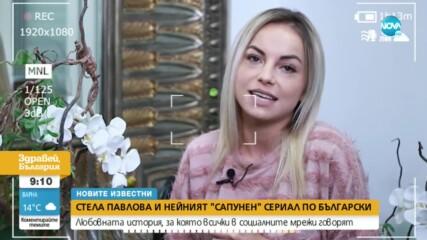"""""""НОВИТЕ ИЗВЕСТНИ"""": Стела Павлова след Сандев и кратката любов с Щерев"""
