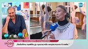 Страда ли за младостта Красимира Колдамова - На кафе (06.12.2018)