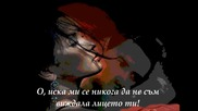 The Civil Wars - The One That Got Away /превод /