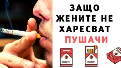 Защо жените не харесват пушачи