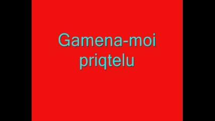 Gamena - Moi Priqtelu