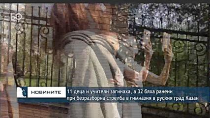 11 деца и учители загинаха, а 32 бяха ранени при безразборна стрелба в гимназия в руския град Казан
