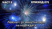 Левски с 30-минутна заря на надеждата