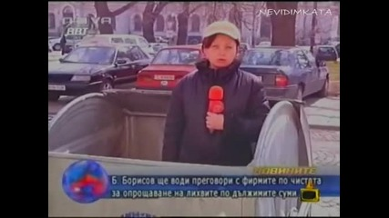 Най - Лудите Изпълнения На Bg Репортерки