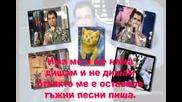 Кадир Нукич - Има ме и ме няма (субтитри)