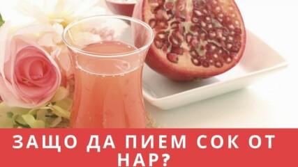 Защо да пием сок от нар