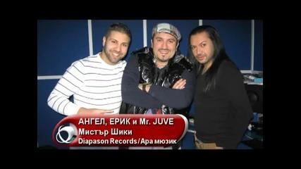 Ангел, Ерик и Mr. Juve 2012 - Мистър Шики (official Song)