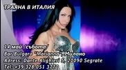 Траяна Live - Bar Bulgaro Marianna, Milano, Italy [14.05.2016]