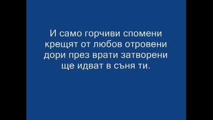 Преслава - Горчиви Спомени + Нейния Текст