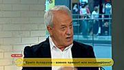 Ген. Бриго Аспарухов: Опасността за България е реална