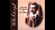 Яворов - Песента На Човека