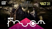 NEXTTV 025: Gray Matter (Част 31) Пламен от Балканец