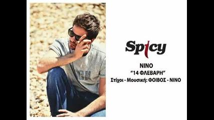 Nino - 14 Flevari  (offcial song)