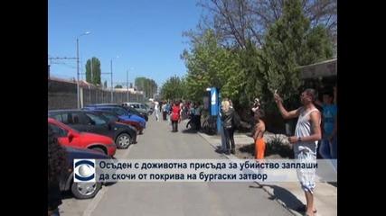 Затворник с доживотна присъда заплаши да скочи от покрива на Бургаския затвор