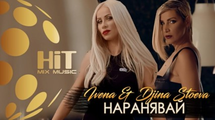 ИВЕНА & ДЖИНА СТОЕВА - НАРАНЯВAЙ, 2019 (Official video)