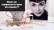 Имат ли парфюмите срок на годност?