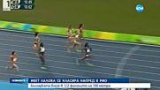 Ивет Лалова отива на полуфинал на 100 метра