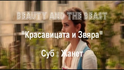 Красавицата и Звярът ❣️ Ariana Grande & John Legend - Beauty and the Beast / Превод/