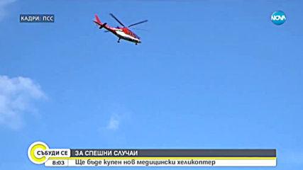България ще закупи нов медицински хеликоптер