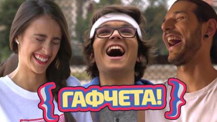 """СМЯХ ЗАД КАДЪР - сезон """"Смяна на местата"""""""