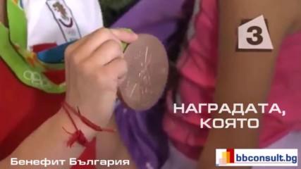 С олимпийско вдъхновение и за Българския Бизнес