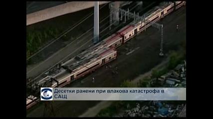 Десетки ранени при влакова катастрофа в САЩ