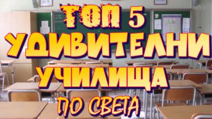 Топ 5 удивителни училища по света!