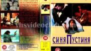 Синя пустиня (синхронен екип, дублаж на Мулти Видео Център, 1994 г.) (запис)