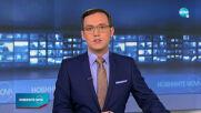 Новините на NOVA (25.06.2021 - 7.00)