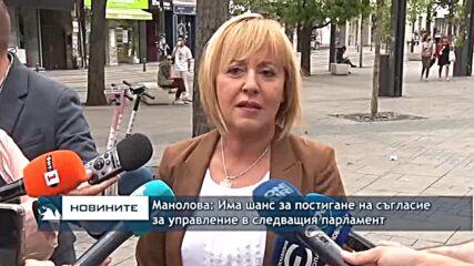 Манолова: Има шанс за постигане на съгласие за управление в следващия парламент