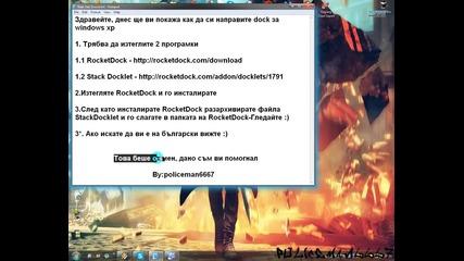 Как да си инсталирате Dock на Windows Xp