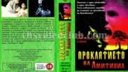Проклятието на Амтивил (синхронен екип, дублаж на Мулти Видео Център, 1994 г.) (запис)