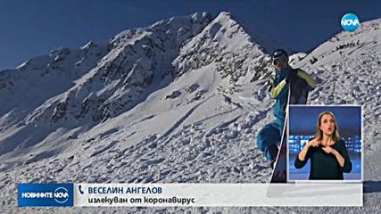 ПРЕД NOVA: Ски учителят от Троян, излекуван от коронавирус, разказва за болестта