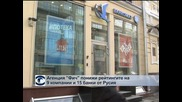 """Агенция """"Фич"""" понижи рейтинга на 9 руски компании и 15 банки"""