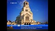 Агенти на Google снимат България