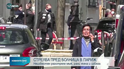 ЕКШЪН В ПАРИЖ: 30-годишен мъж е бил разстрелян, а жена - ранена