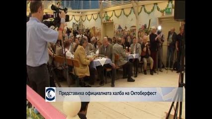 Представиха официално халбата на Октоберфест