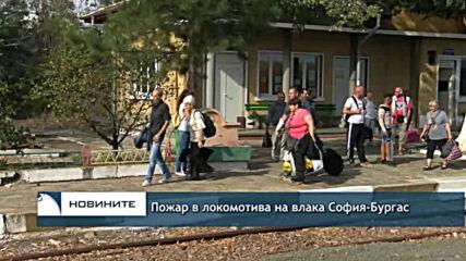 Пожар в локомотива на влака София-Бургас