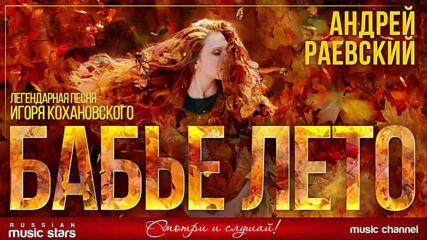 Бабье Лето Легендарная Песня Игоря Кохановского! Андрей Раевский - Бабье Лето!