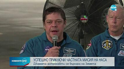 Частната мисия на НАСА приключи успешно