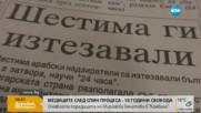 """В """"Миролюба Бенатова представя"""" очаквайте: Медиците след СПИН процеса - 10 години свобода"""