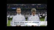 """""""Реал""""  победи """"Аякс"""" с 4:1, но остана втори в групата"""