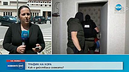СЛЕД СПЕЦАКЦИЯТА: Повдигнаха обвинения на 8 задържани за трафик на хора