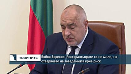 Бойко Борисов: Ресторантьорите са ни мили, но отварянето на заведенията крие риск