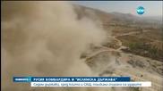Руските удари в Сирия продължават