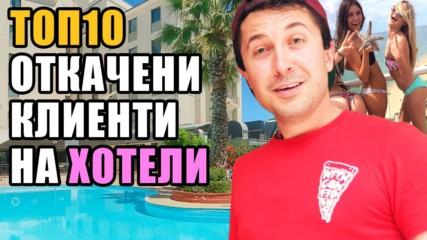 Топ 10 Откачени клиенти на хотели