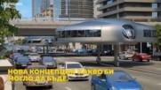 Това е транспортът на бъдещето