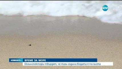 Екоинспектори: Тази година морската вода е по-чиста - Нивелина Няголова